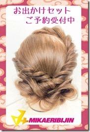 1s (Mikabi-OFFICE2 の競合コピー 2016-07-03) (Mikabi-OFFICE2 の競合コピー 2016-07-04)